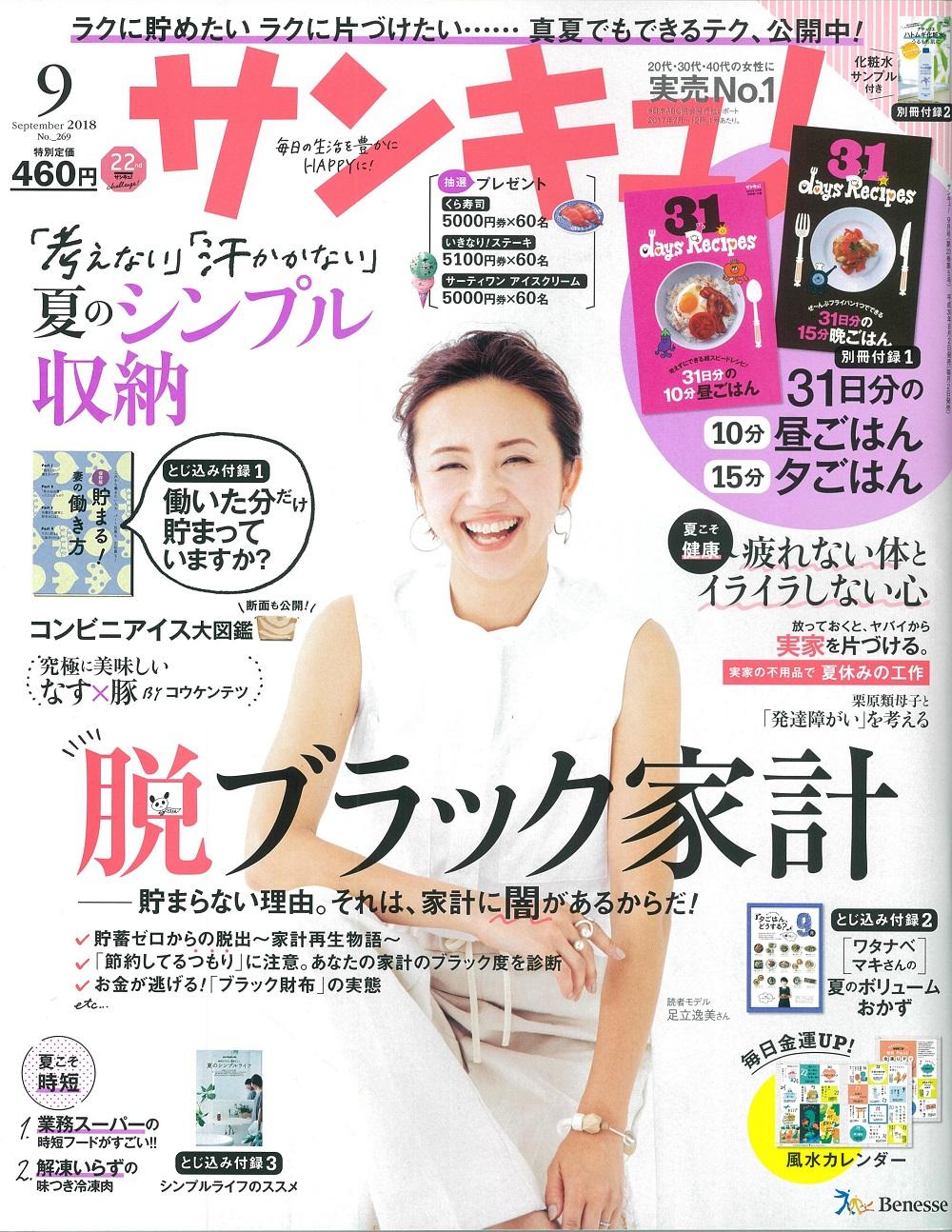 20180802_サンキュ_COVER.jpg