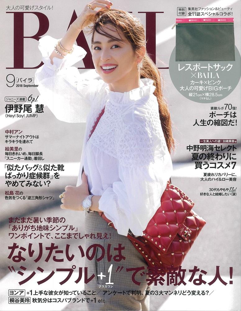 201808BAILA8月号_COVER.jpg