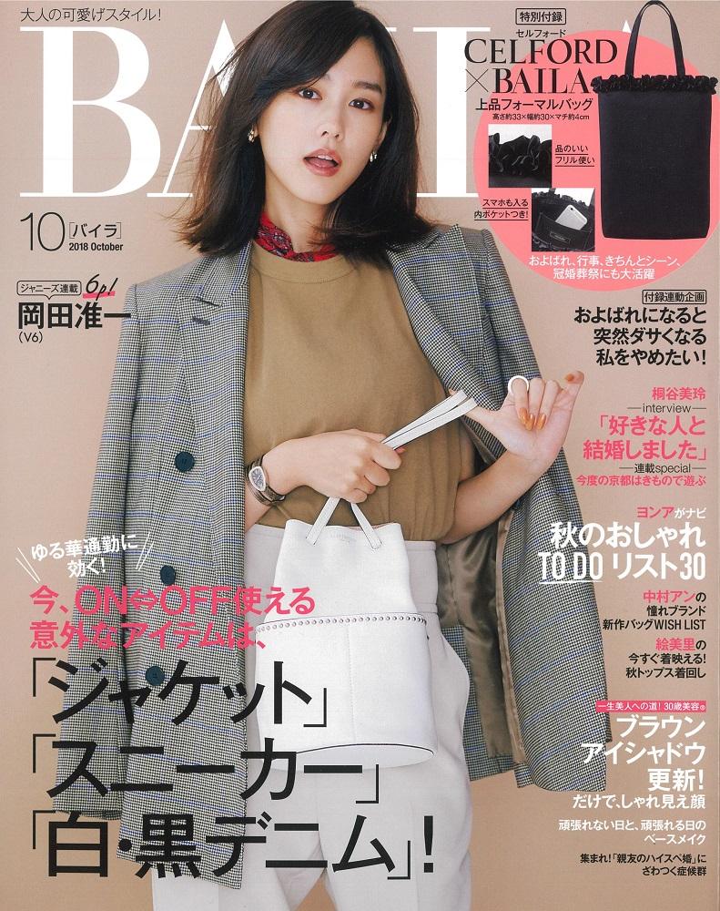 20180908_BAILA10月号_COVER.jpg