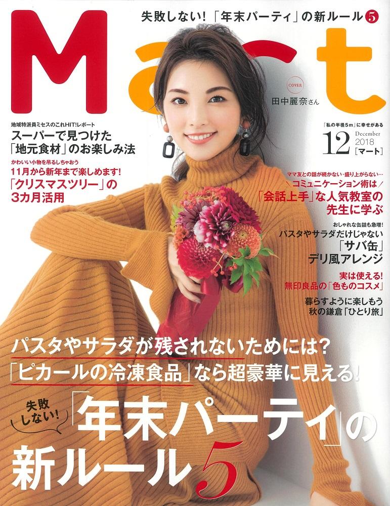 20181028Mart12月号_COVER.jpg