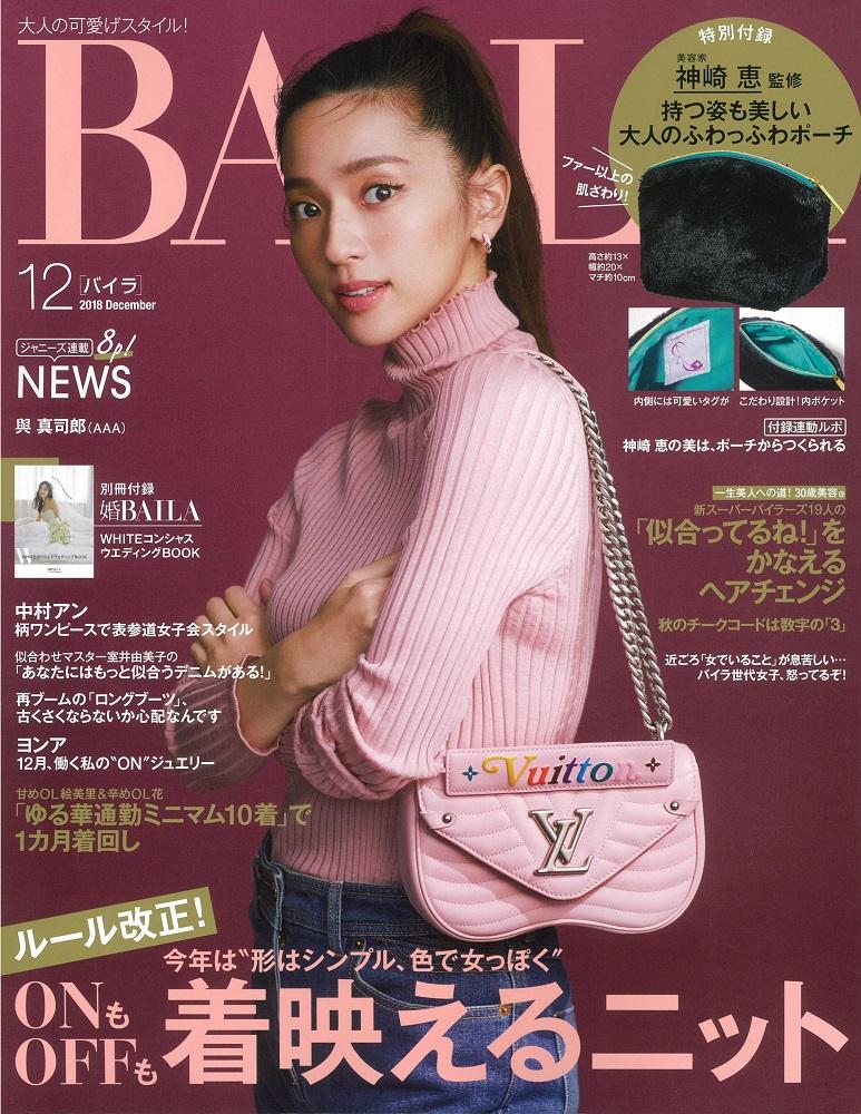20181108BAILA12月号_COVER.jpg
