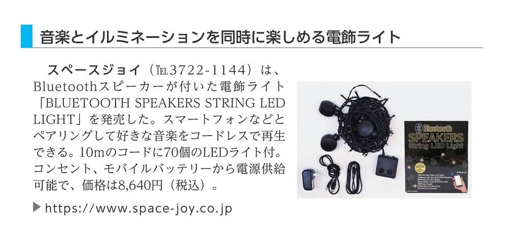 スペースジョイ御中東商新聞1120_01.jpg