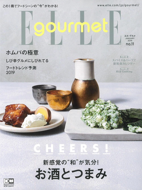20181206_ELLE gourmet_COVER.jpg