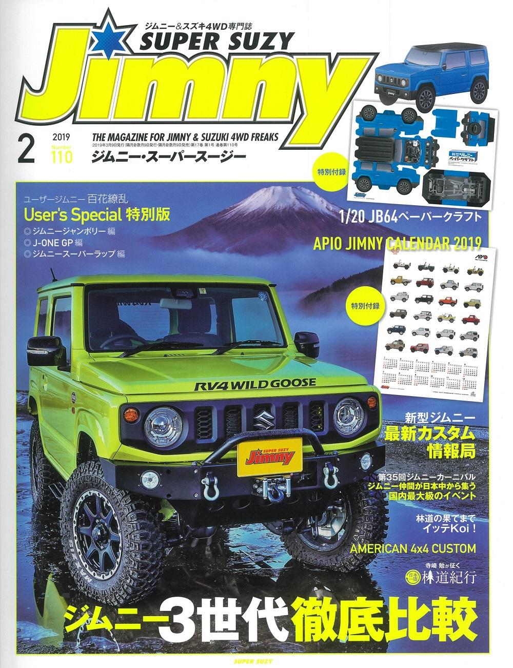 20190109JIMNY SUPER SUZY_COVER.jpg
