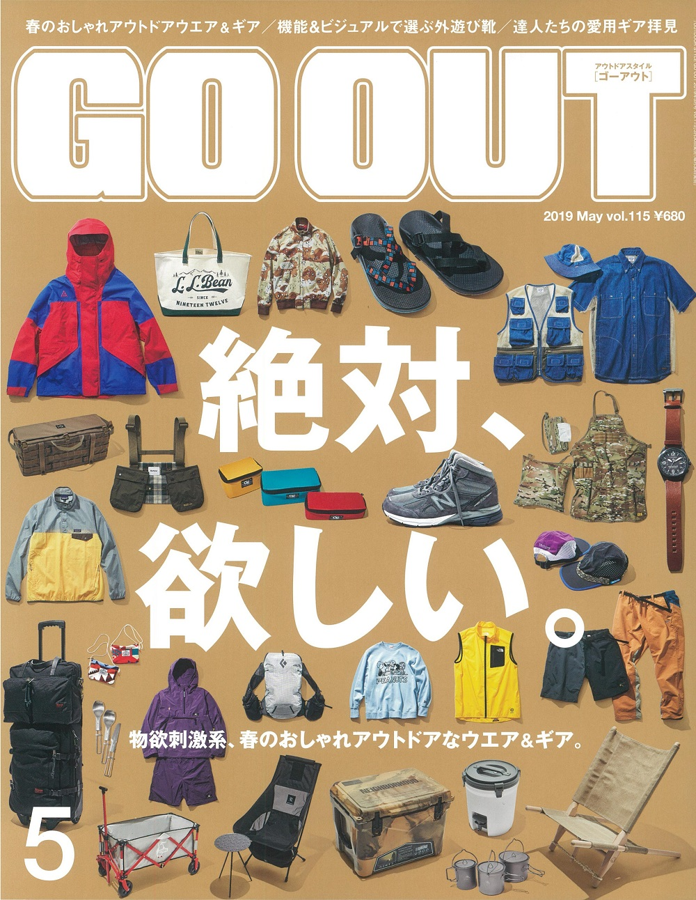 20190330_GOOUT_COVER.jpg