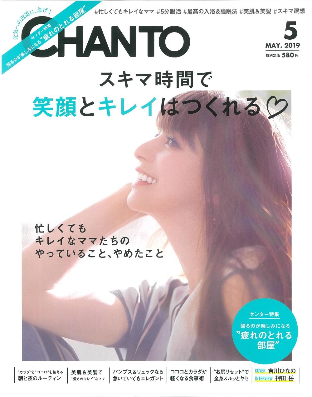20190406_CHANTO5月号_COVER.jpg