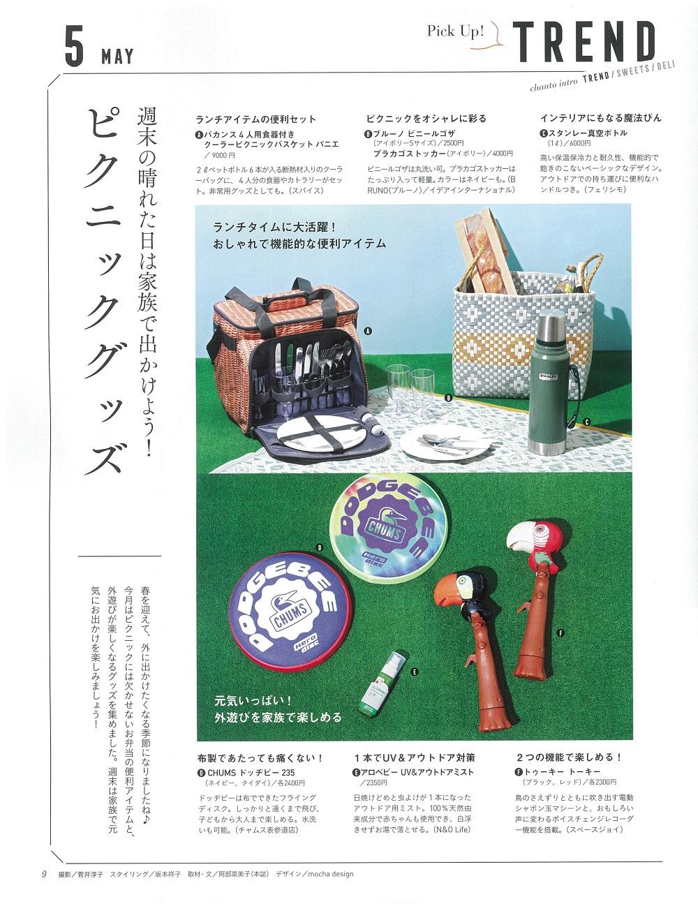 20190406_CHANTO5月号_TOOKI E TALKIE.jpg