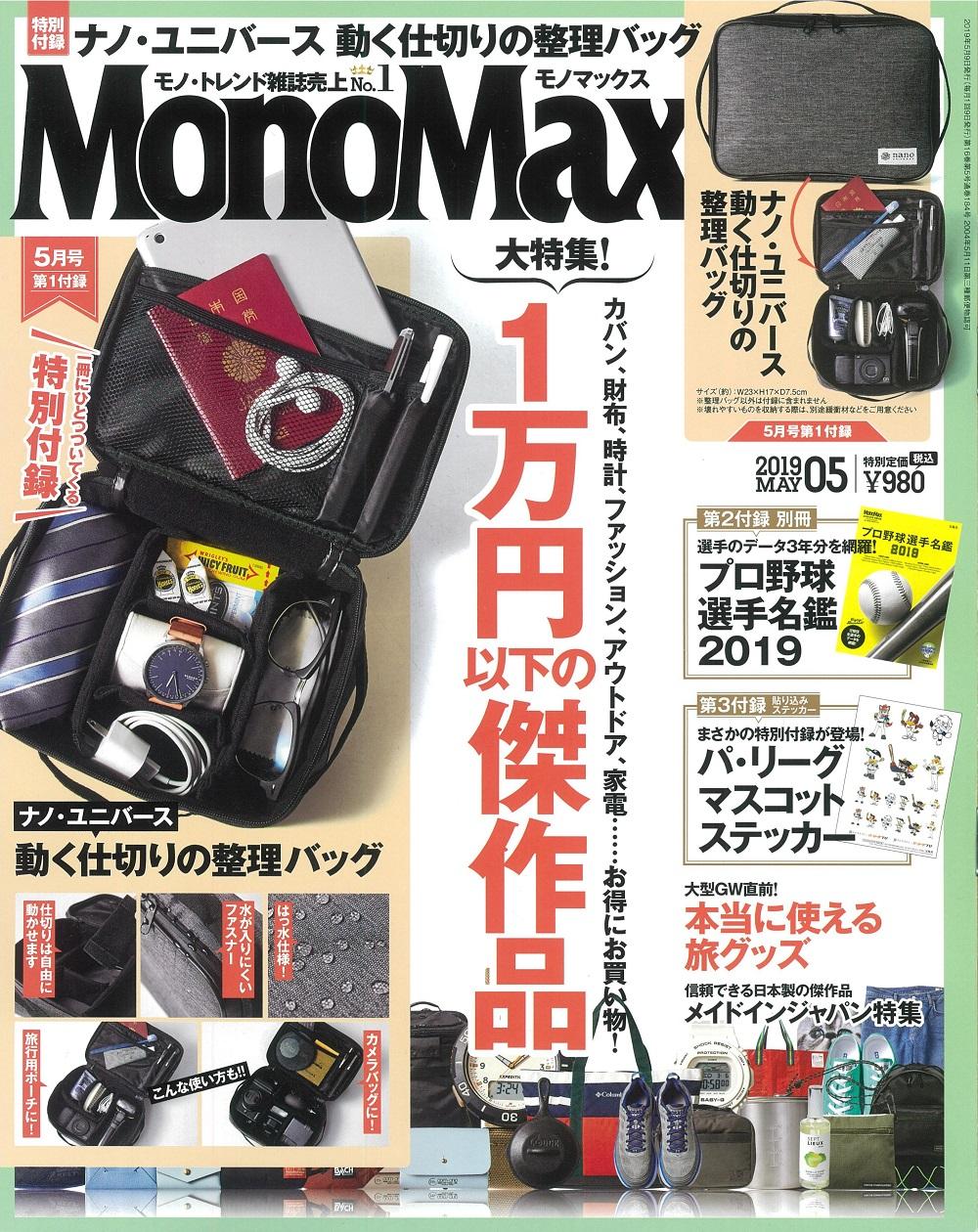 20190409_MonoMax5月号_COVER.jpg