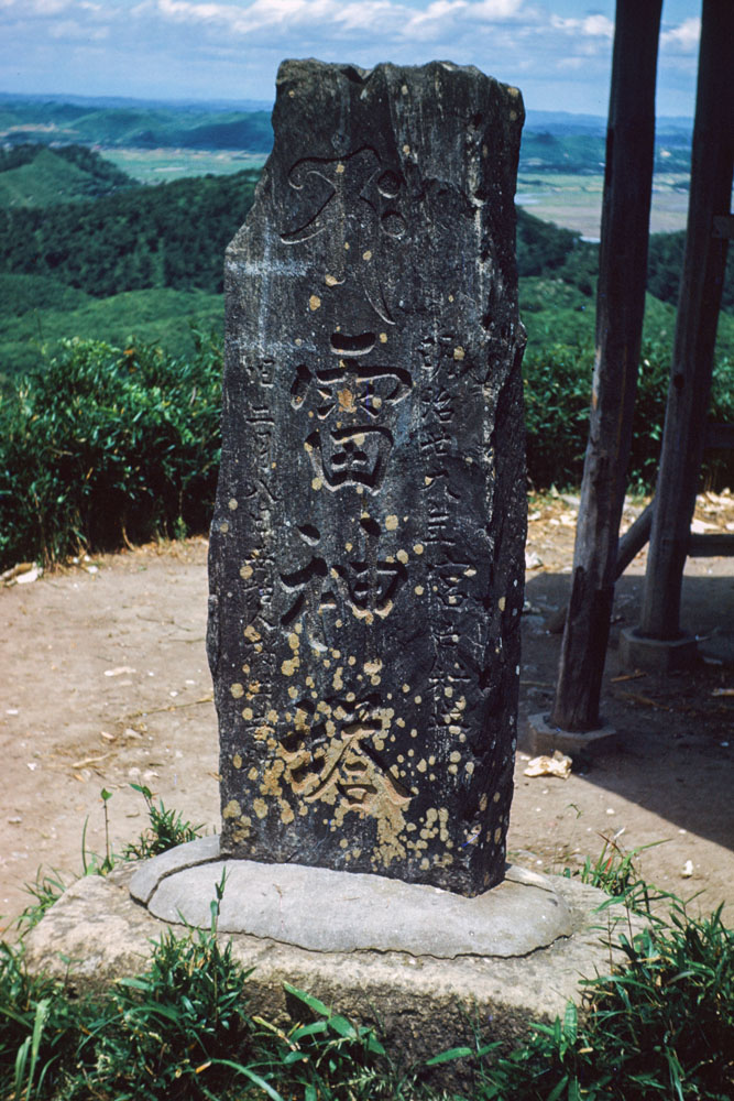 408- Monument at Shrine?, Location? What does it say?