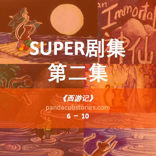 """我们又讲完五集双语故事了! 现在让我们来听第二个 """"Immersion Super Episode"""" 吧! 这个版本是全中文的,也是之前讲过的《西游记》第六至第十集。 想听全英文版, for the English Immersion Episode, 请访问我们的网站:  www.pandacubstories.com  。 好,我们开始讲故事吧!"""