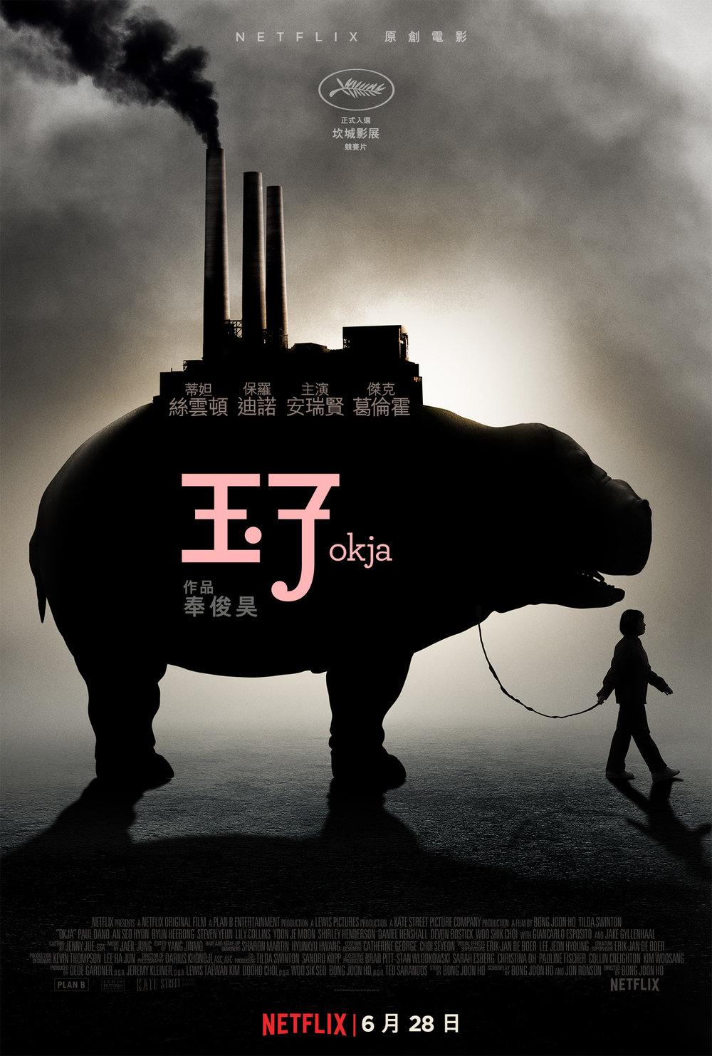 可愛巨豬?《韓流怪嚇》、《末世列車》導演奉俊昊新作《玉子》首段正式預告片曝光!!