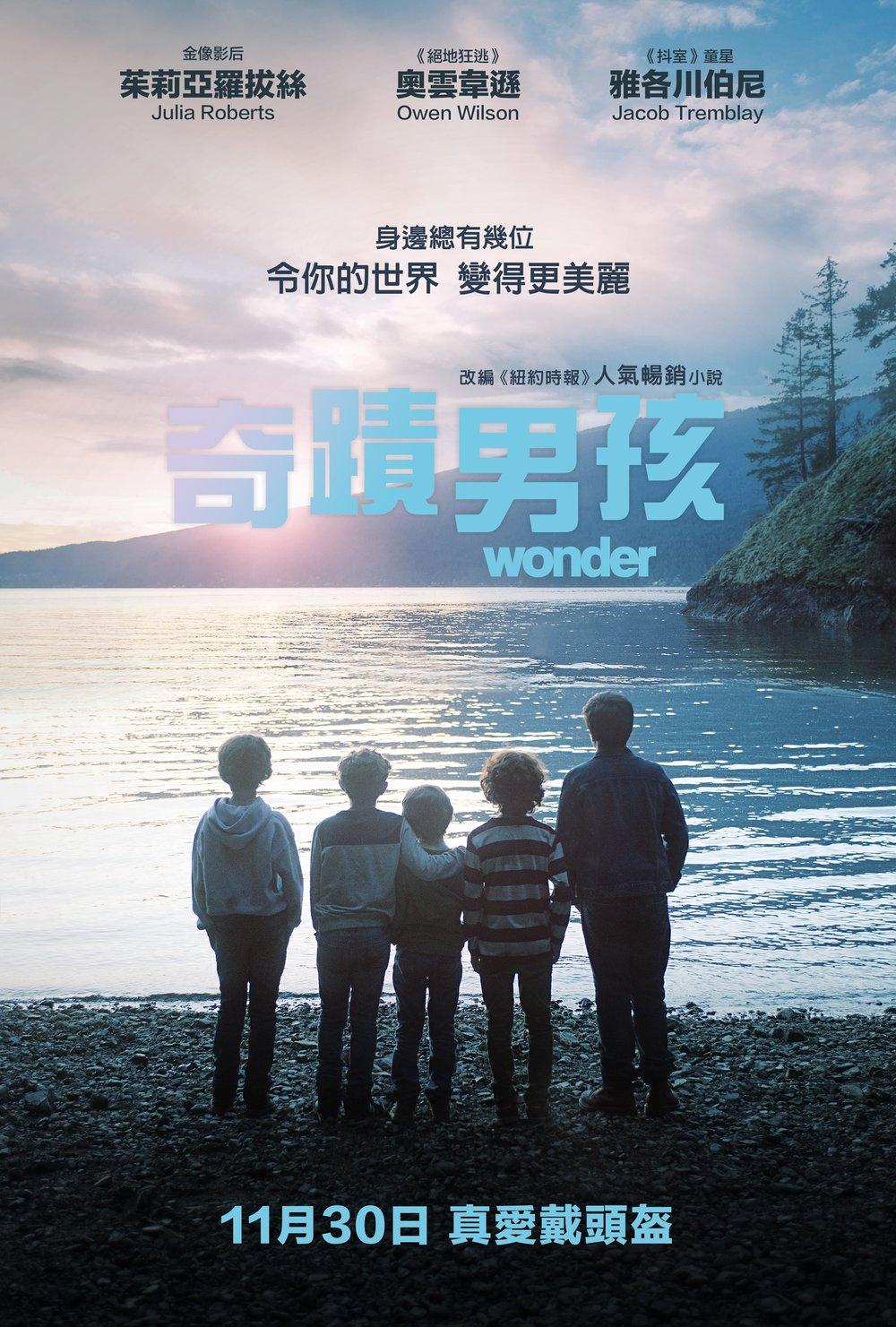 20170919_Wonder_Poster.jpg
