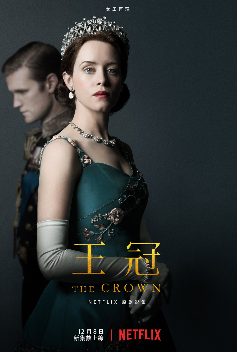 20171107_TheCrown_Poster.jpg