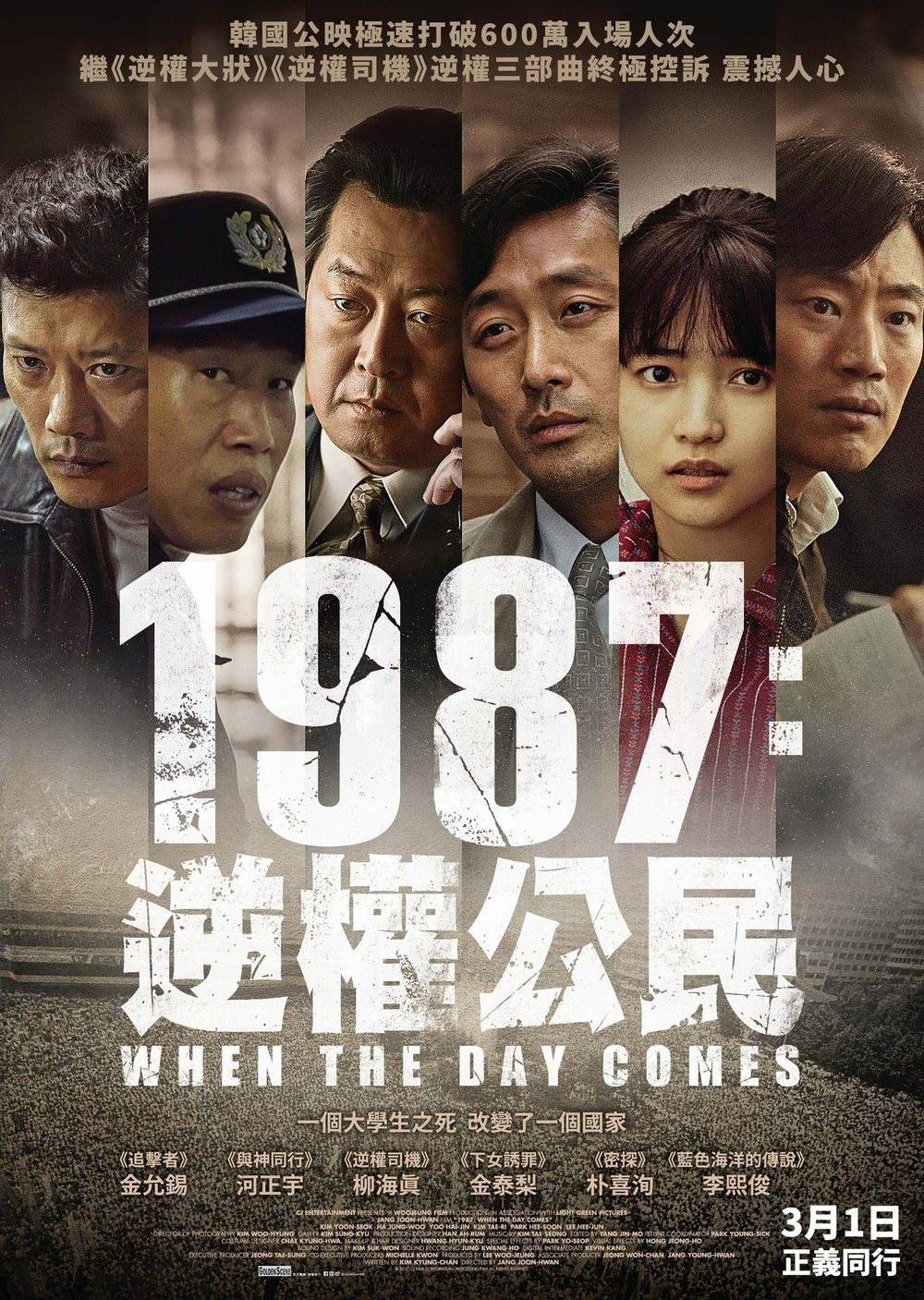 20180130_1987WhentheDayComes_Poster.jpg