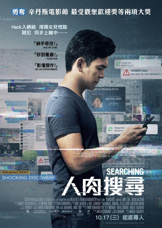 20180823_Searching_Poster.jpg