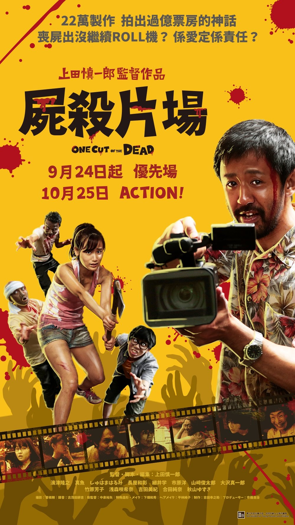 20180917_OneCutoftheDead_Poster.jpg