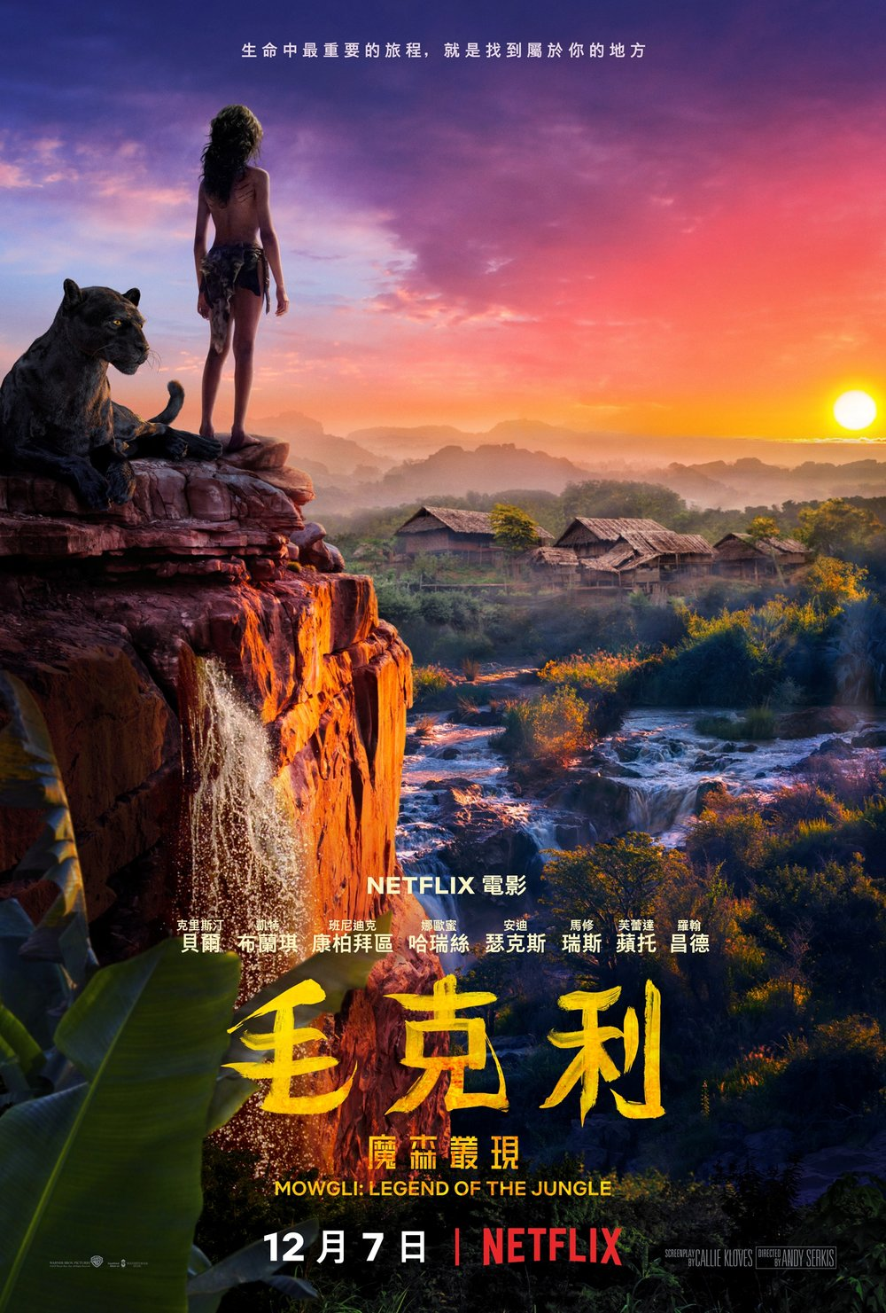 20181108_MowgliLegendoftheJungle_Poster.jpg