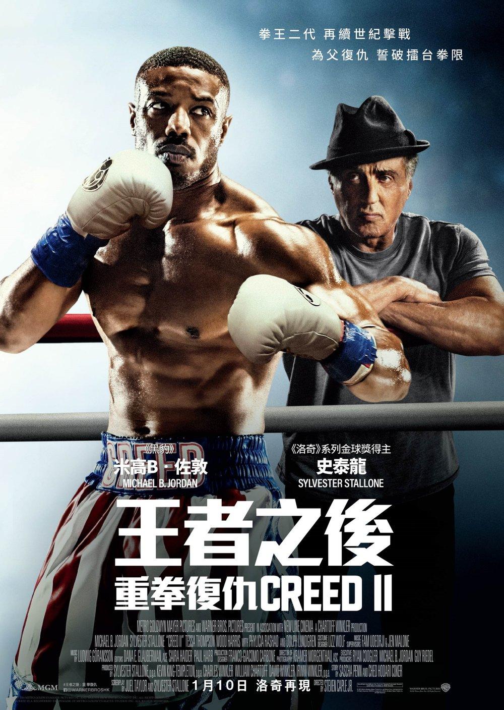 20181220_CreedII_Poster.jpg