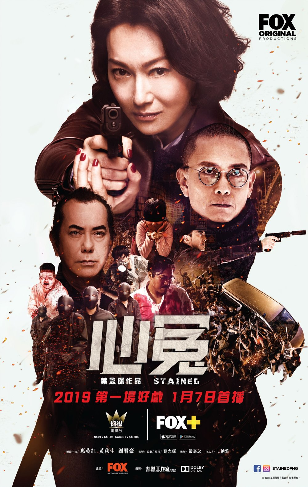 20181224_Stained_Poster.jpg