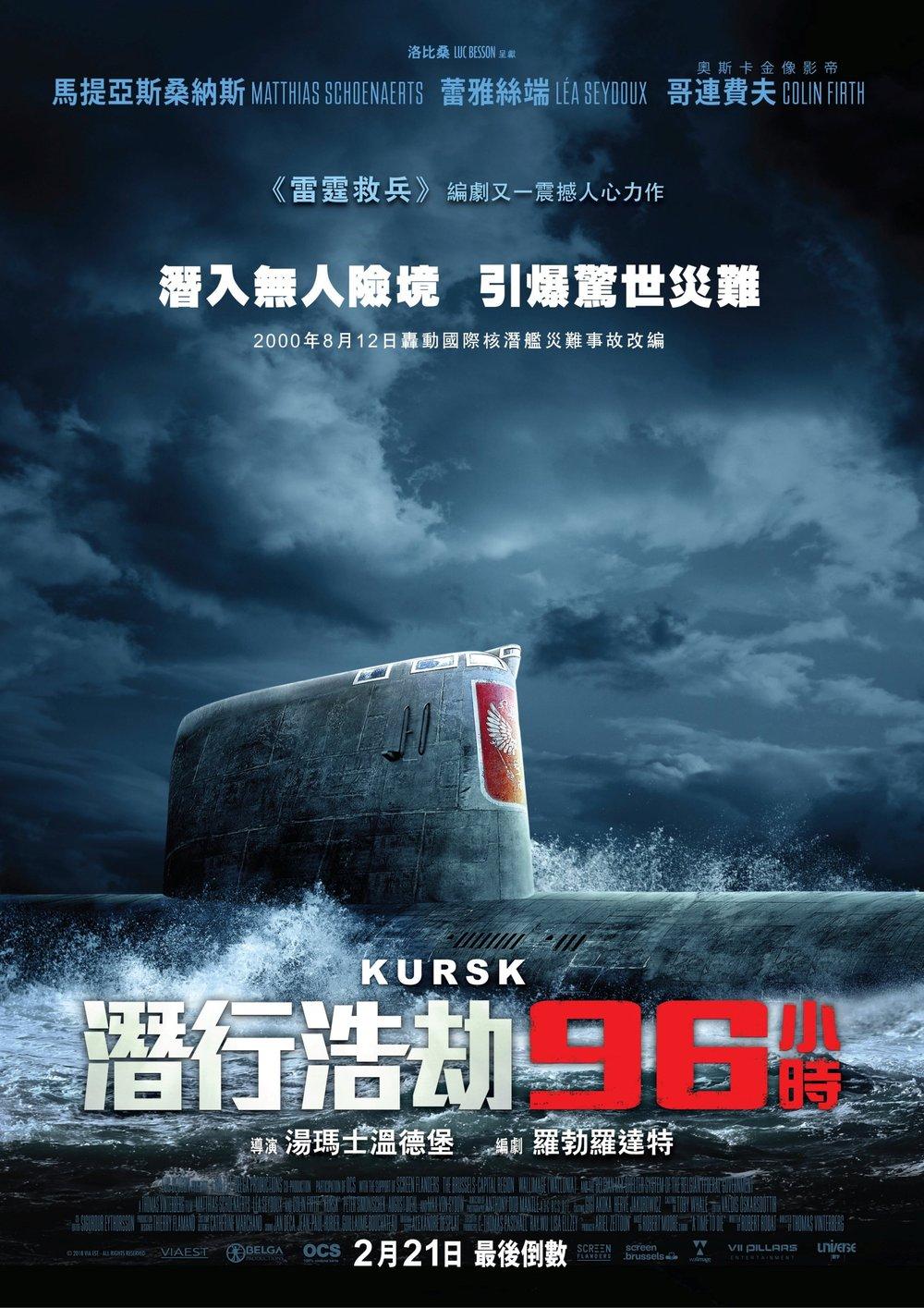 20181224_Kursk_Poster.jpg