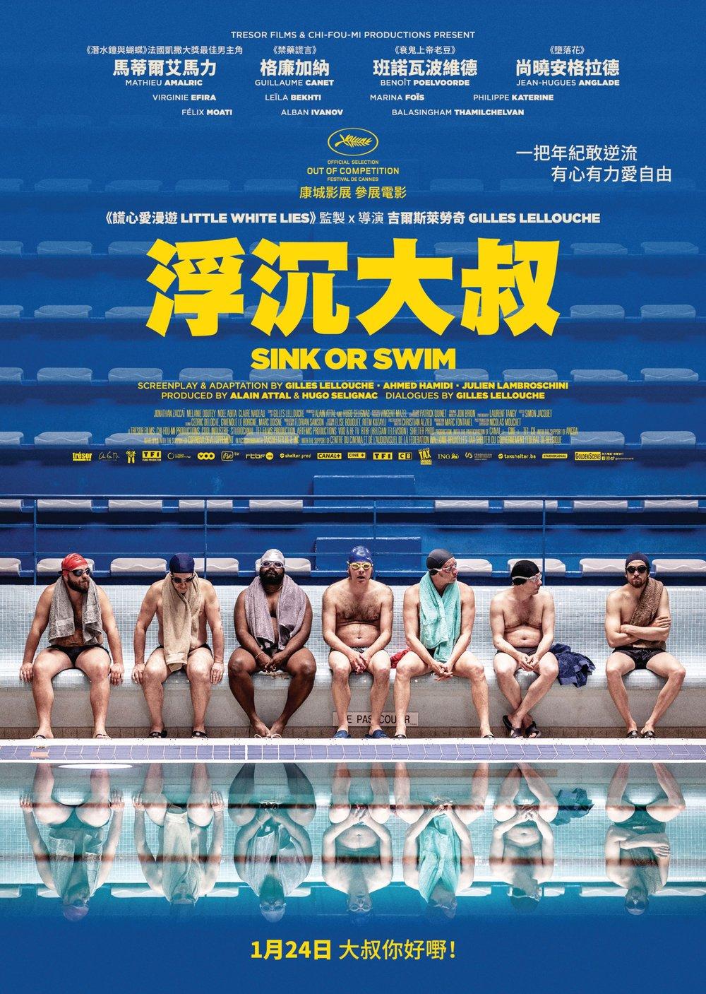 20190110_SinkOrSwim_Poster.jpg