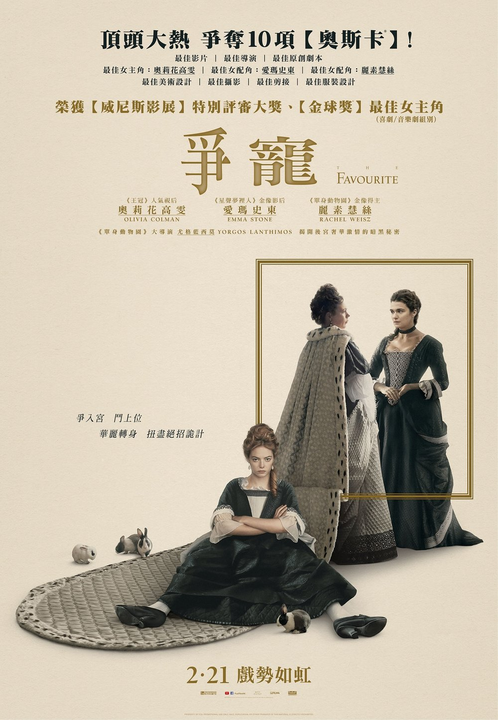 20190123_TheFavourite_Poster.jpg