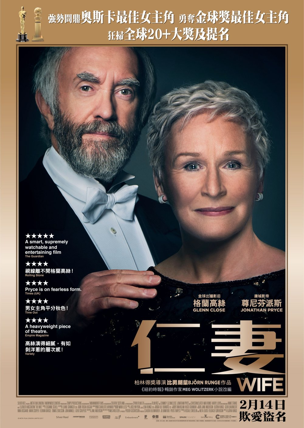 20190130_TheWife_Poster.jpg