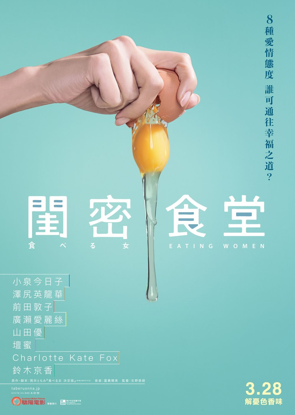 20190208_EatingWomen_Poster.jpg