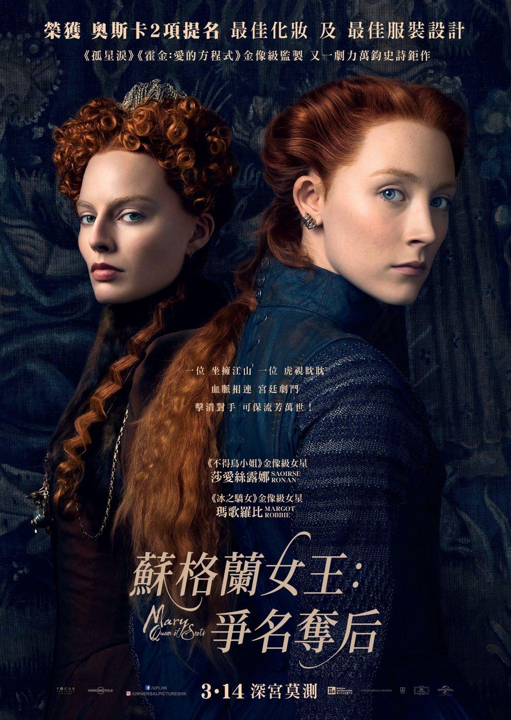 20190214_MaryQueenofScots_Poster.jpg