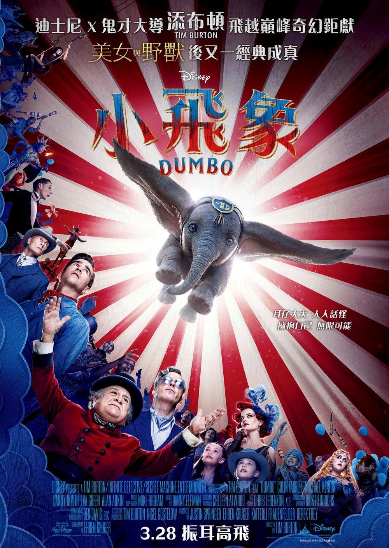 20190306_Dumbo_Poster.jpg