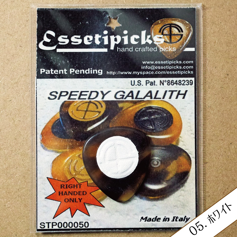 Speedy Gala05.jpg