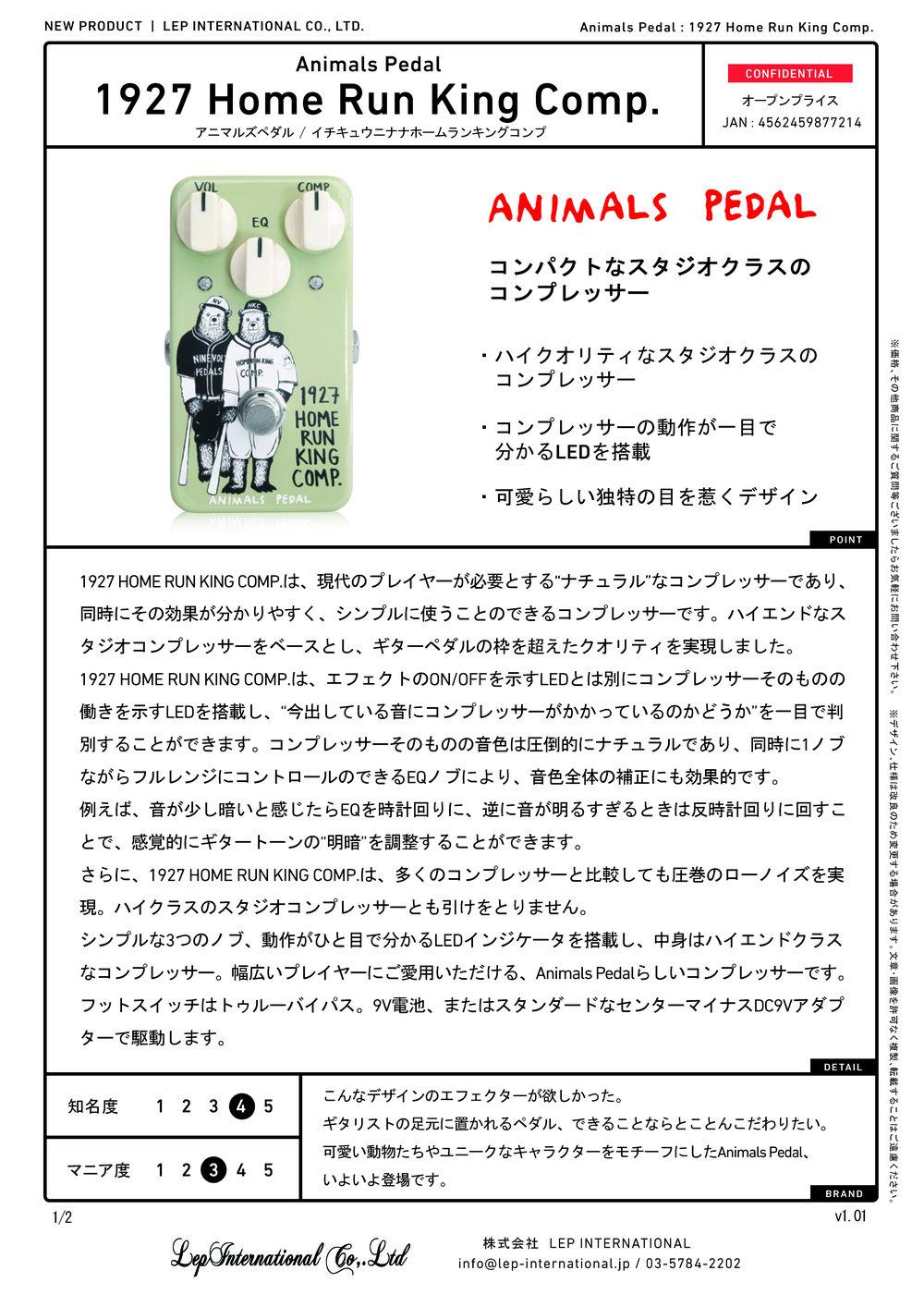 animalspedal 1927homerunkingcomp. v1.01 変更分_ページ_1.jpg