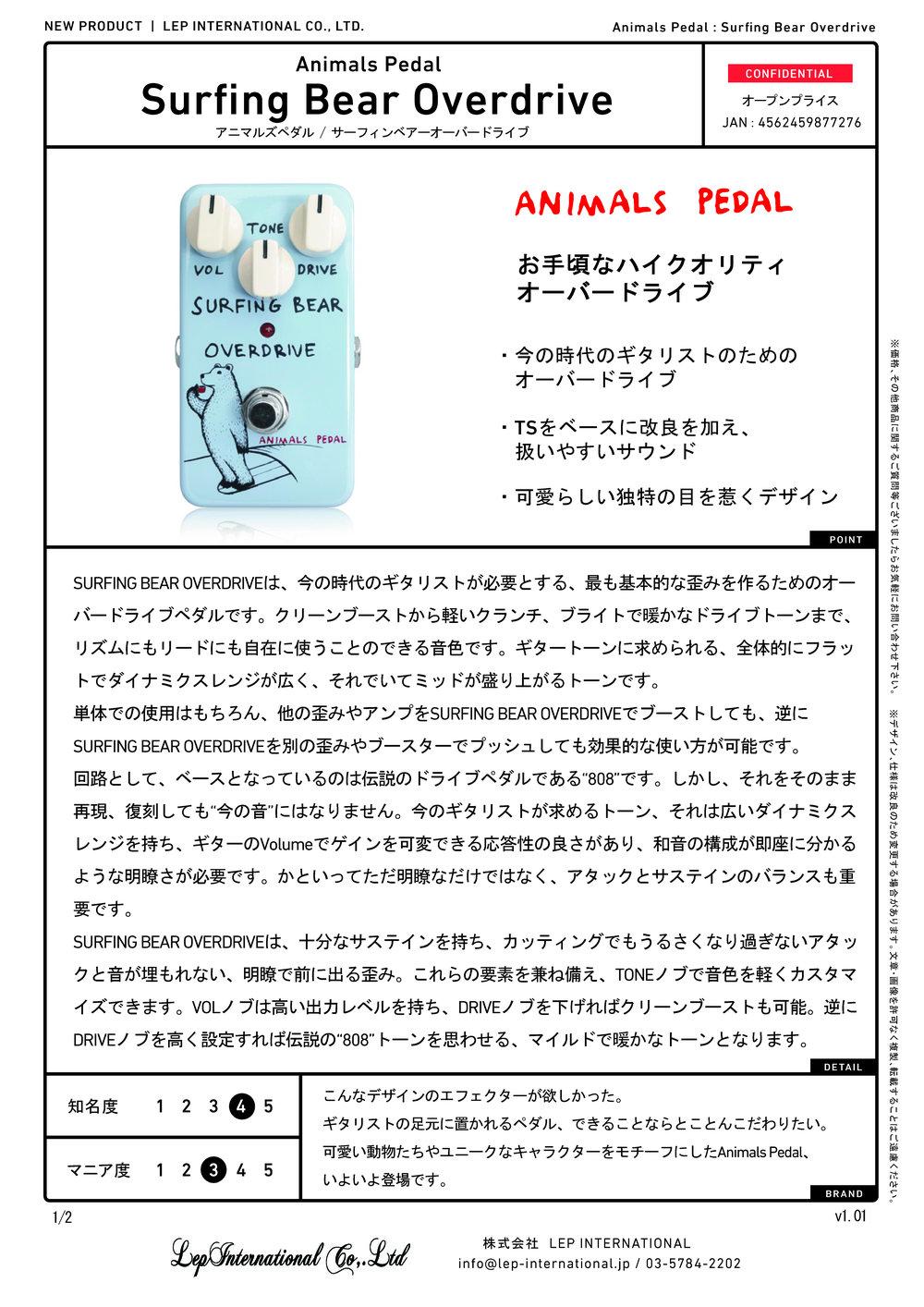 animalspedal surfingbearoverdrive v1.01_ページ_1.jpg