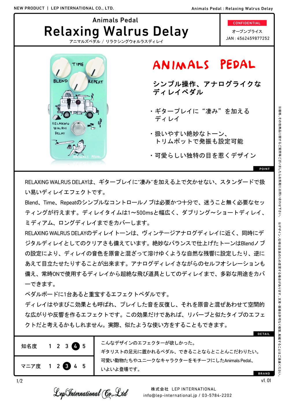 animalspedal relaxingwalrusdelay v1.01_ページ_1.jpg