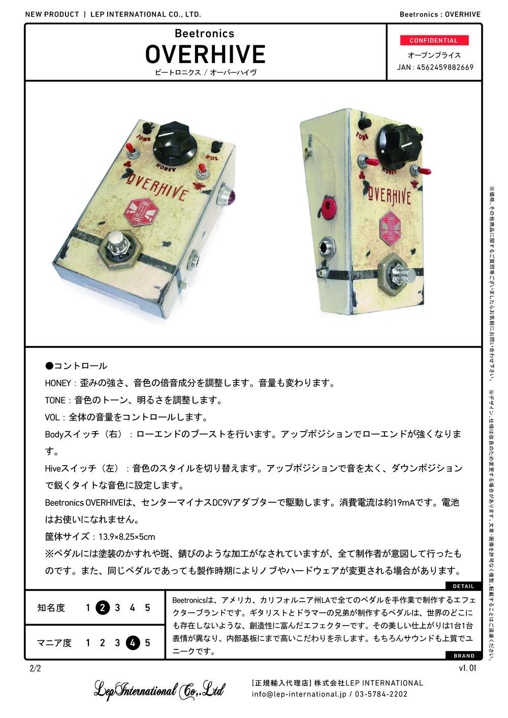beetronics overhive v1.01_ページ_2.jpg