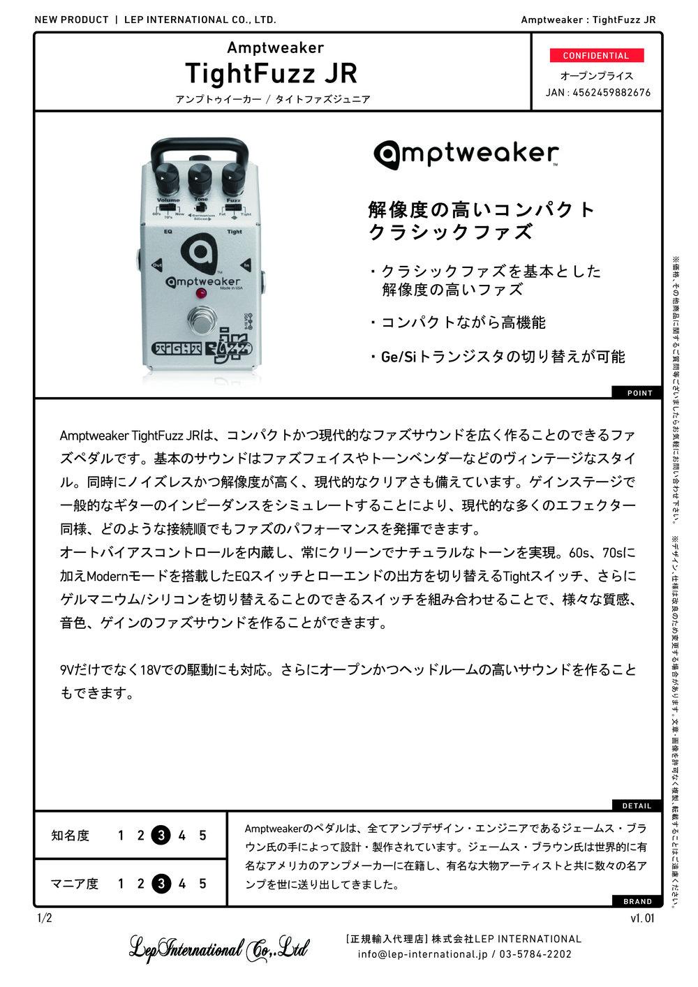 amptweaker tightfuzzjr v1.01_ページ_1.jpg