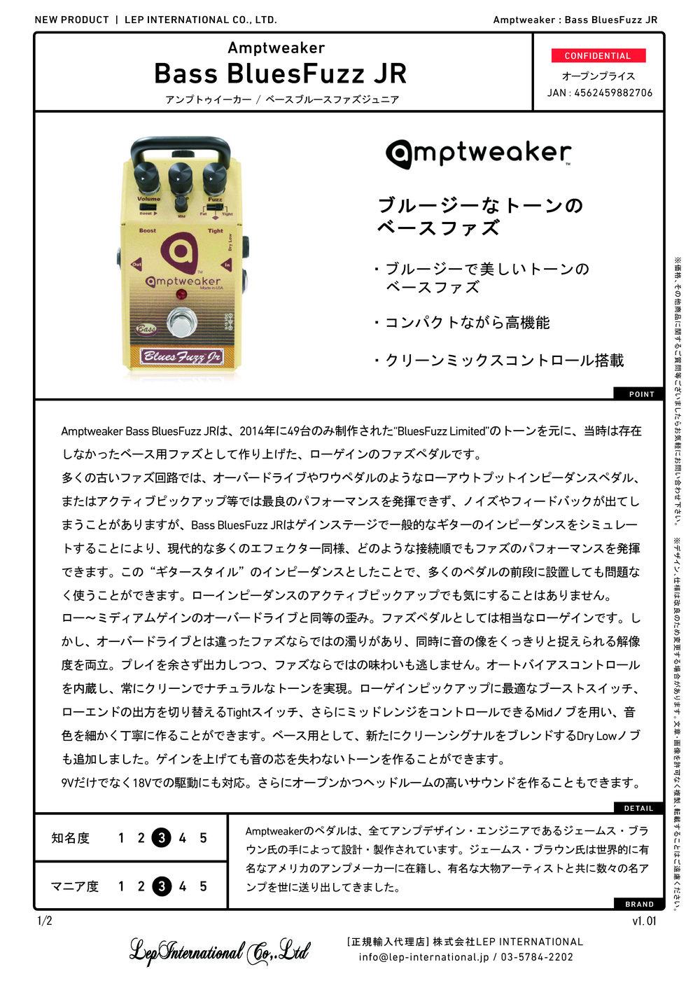 amptweaker bassbluesfuzzjr v1.01_ページ_1.jpg