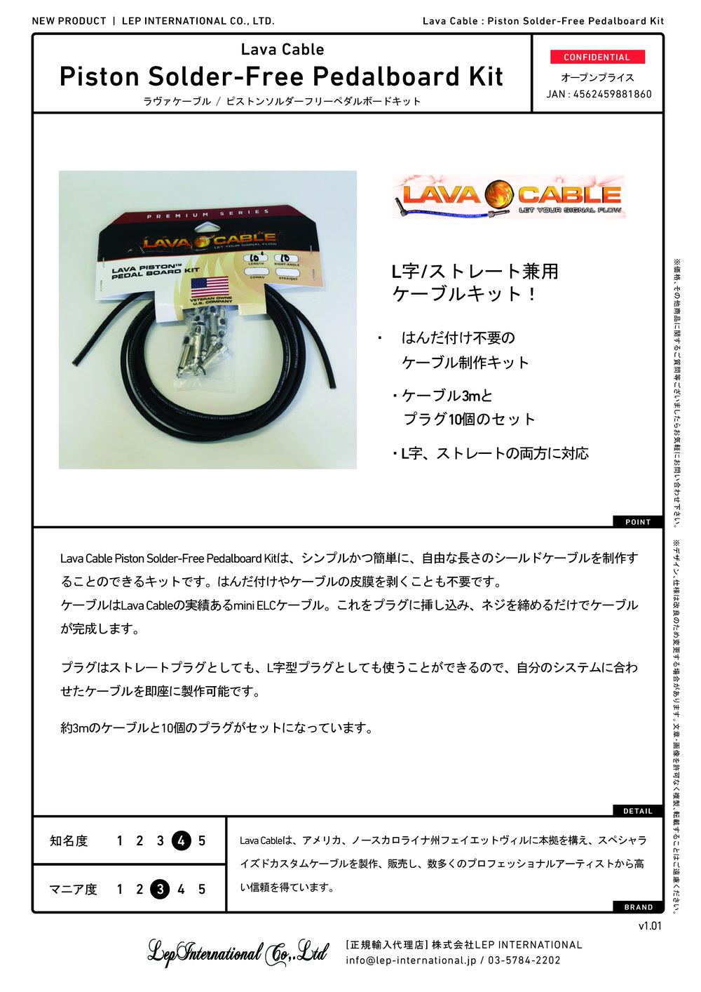 lavacable pistonsolder-freepedalboardkit v1.01.jpg