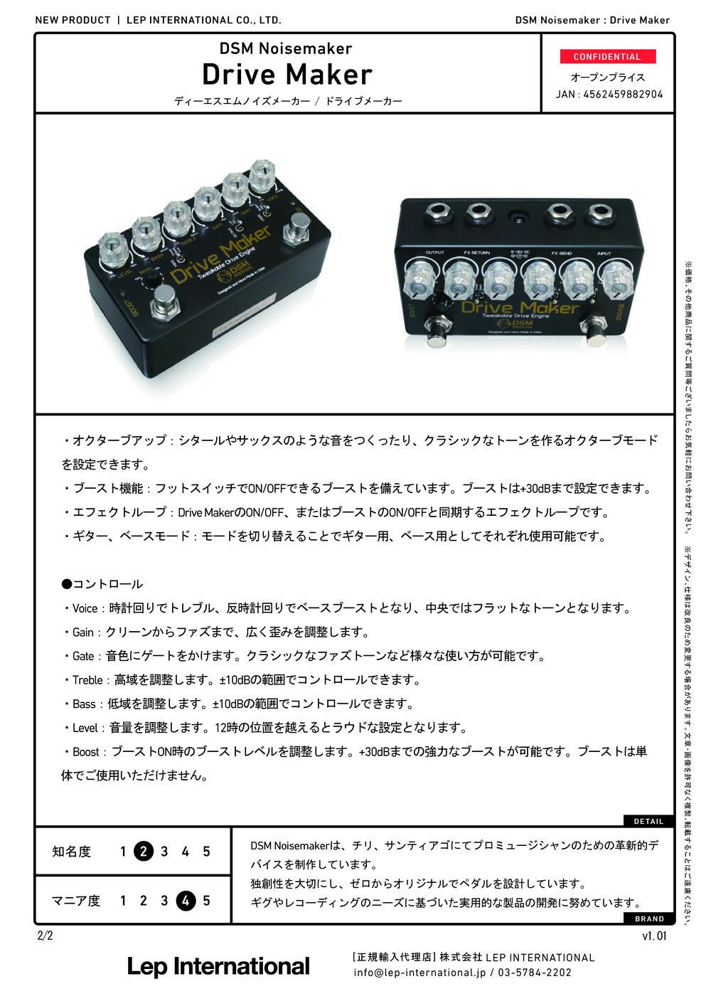 dsmnoisemaker drivemaker v1.01_ページ_2.jpg