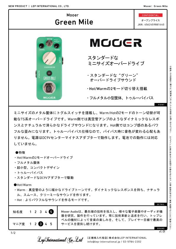 mooere-greenmile-v1.01-pdf.jpg