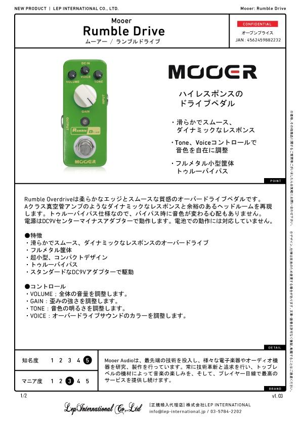 mooer-rumbledrive-v1.03-01.jpg