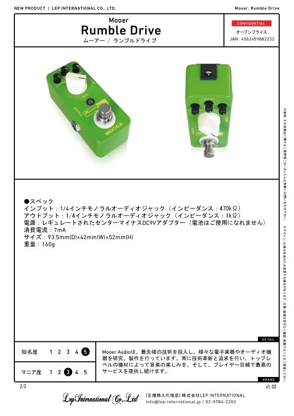 mooer-rumbledrive-v1.03-02.jpg
