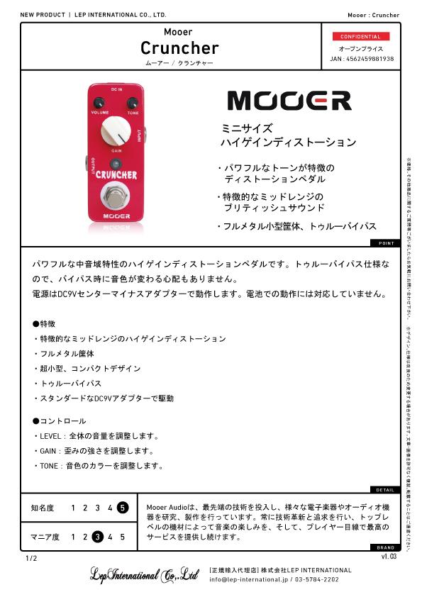 mooere-cruncher-v1.03-01.jpg