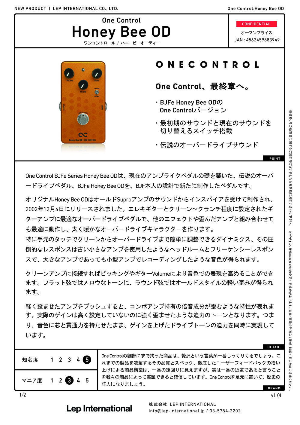 onecontrol honeybeeod v1.01_ページ_1.jpg