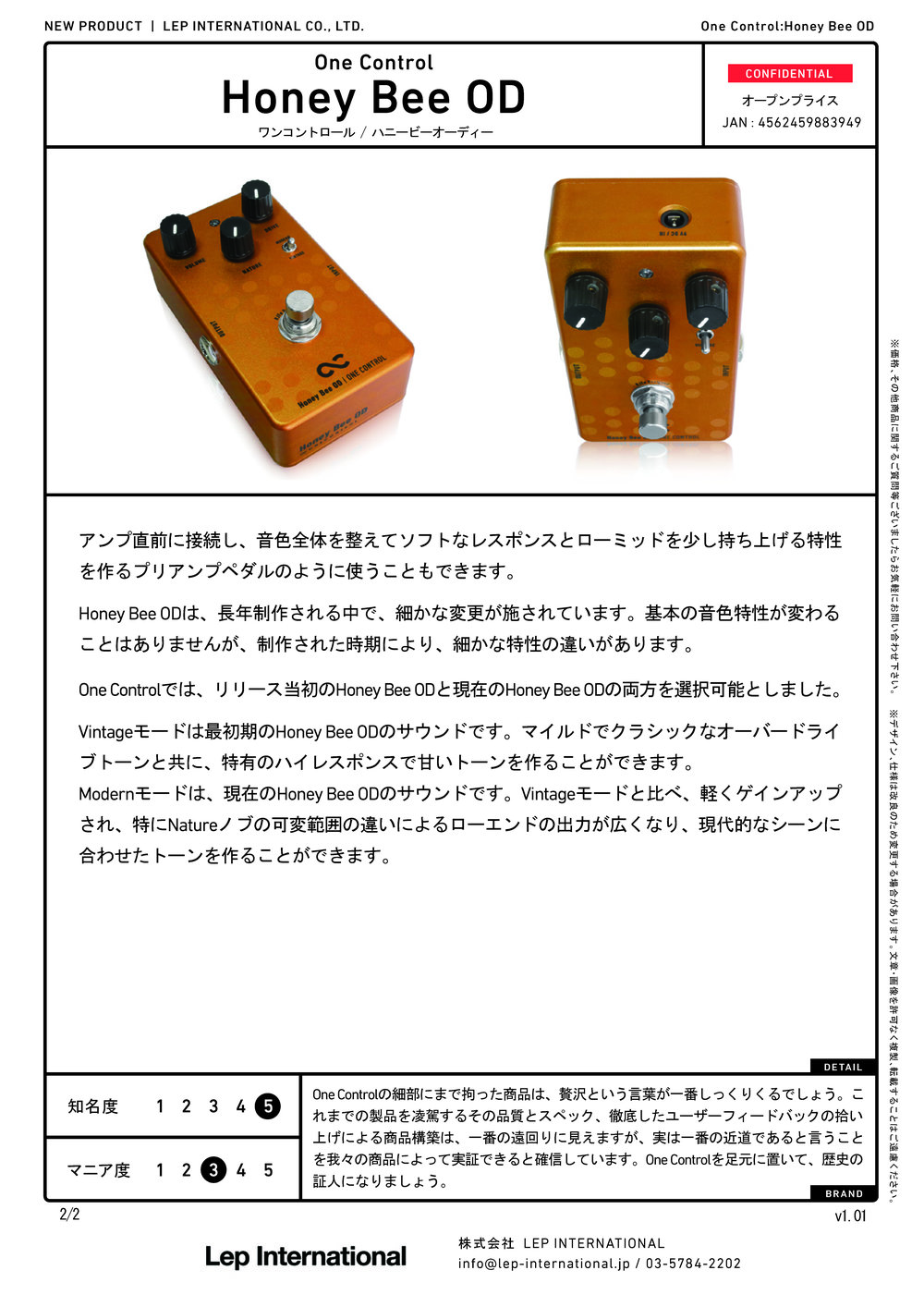 onecontrol honeybeeod v1.01_ページ_2.jpg
