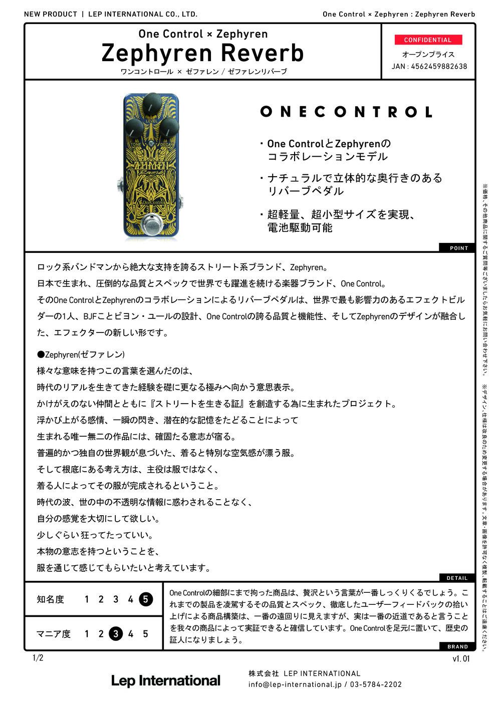 onecontrol×zephyren zephyrenreverb V1.01_ページ_1.jpg
