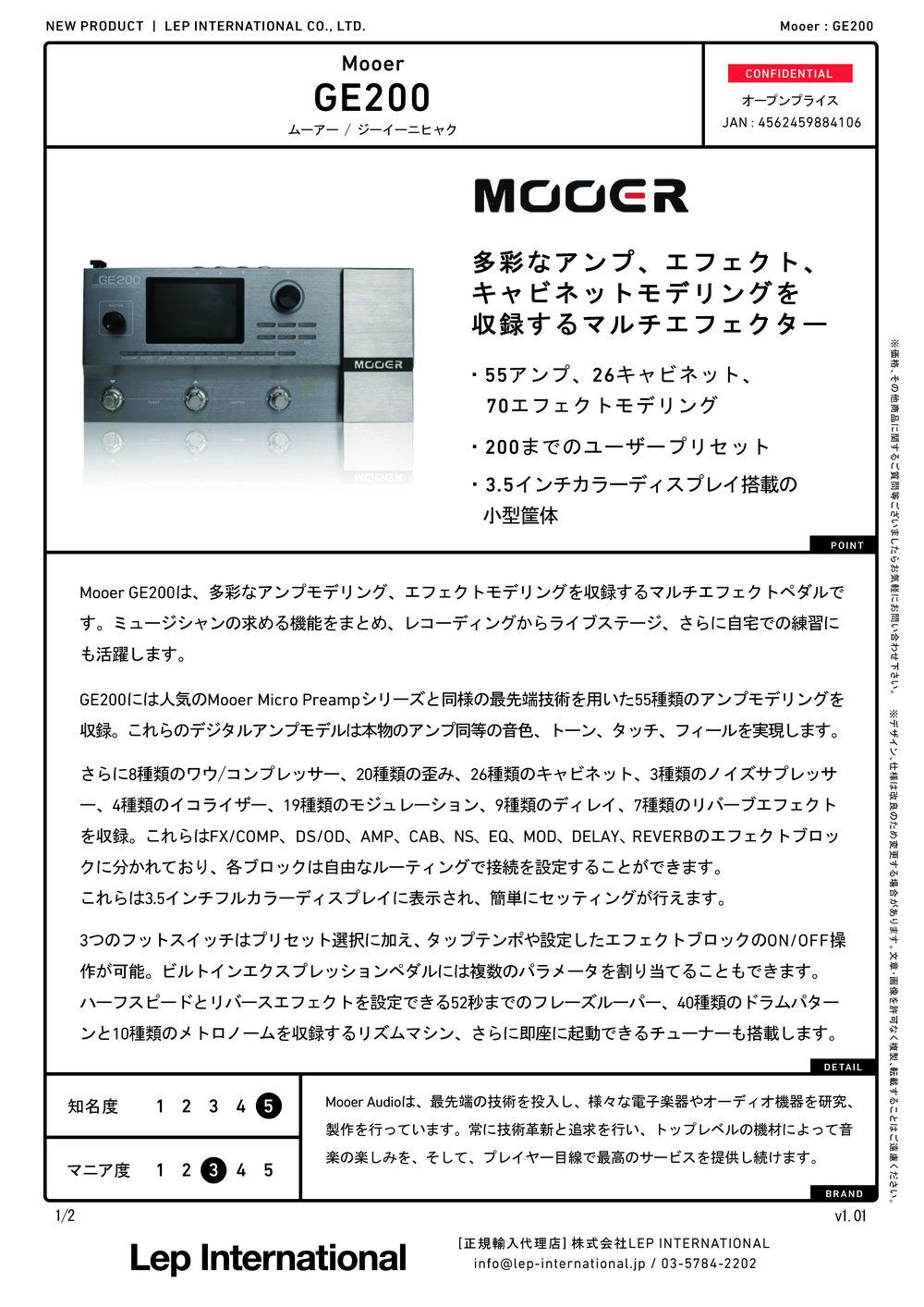 mooer ge200 v1.01_ページ_1.jpg