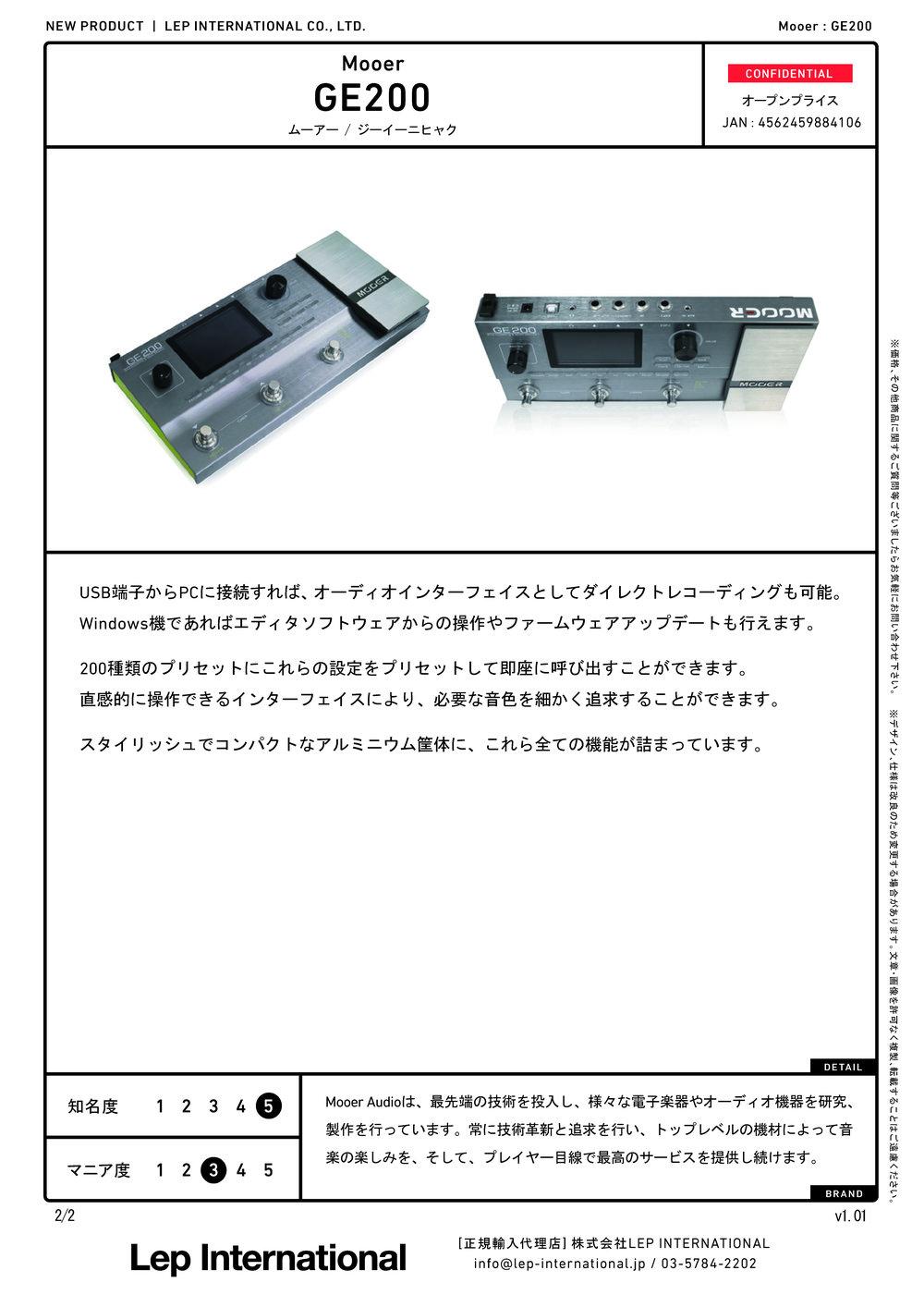 mooer ge200 v1.01_ページ_2.jpg