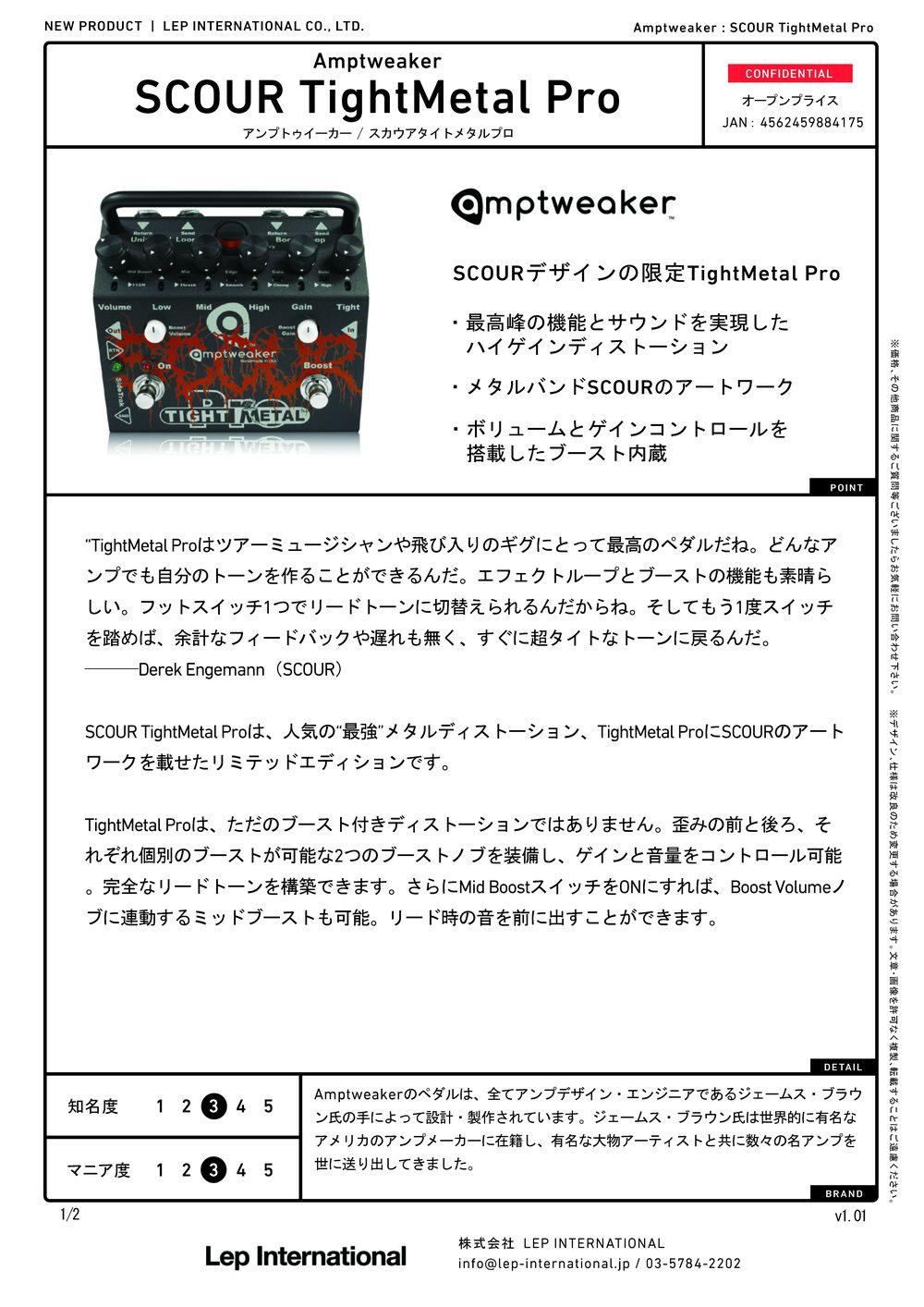 amptweaker scourtightmetalpro v1.01_ページ_1.jpg