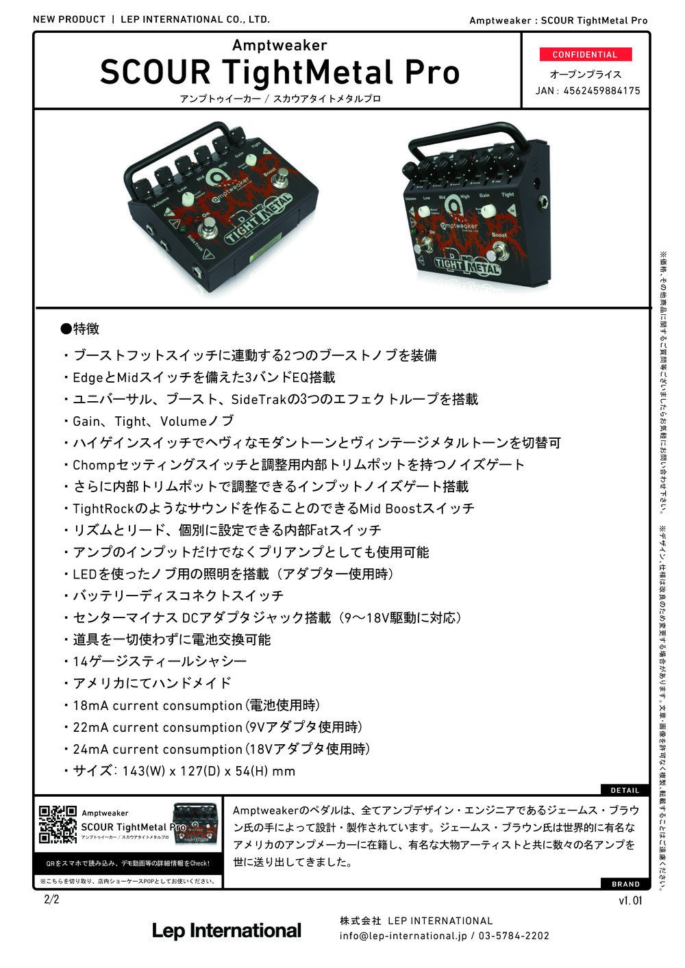 amptweaker scourtightmetalpro v1.01_ページ_2.jpg